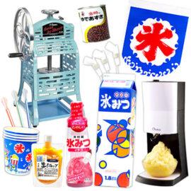 かき氷・氷みつ/シロップ・かき氷機